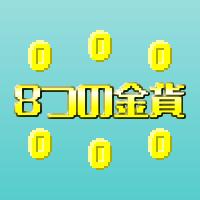 8つの金貨