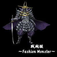 戦闘服 ~ファッションモンスター~
