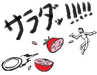 サラダッ!!!!!