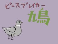 ピースブレイカー 鳩