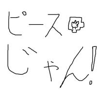 ピースじゃん!