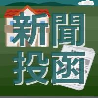 新聞投函~家を追え~