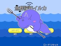 魚群探知イルカ