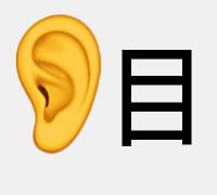 耳に関係ある?