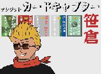 カードキャプター笹倉