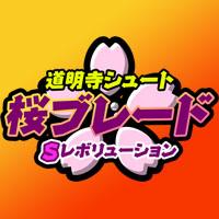道明寺シュート「桜ブレード」Sレヴォリューション