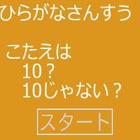 ひらがなさんすう、答えは10?10じゃない?